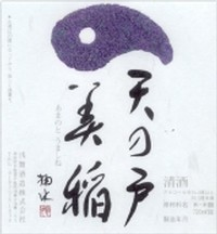 Ama No To Heaven's Door Tokubetsu Junmai Sake 300ml